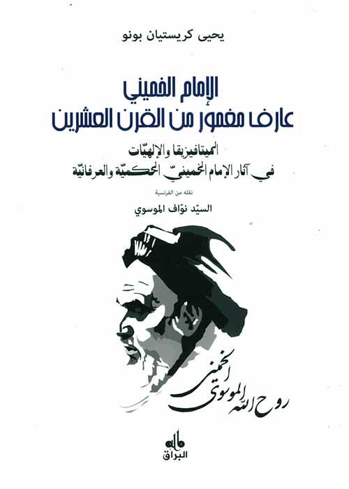 الإمام الخميني ؛ عارف مغمور من القرن العشرين