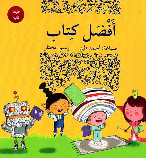 أفضل كتاب