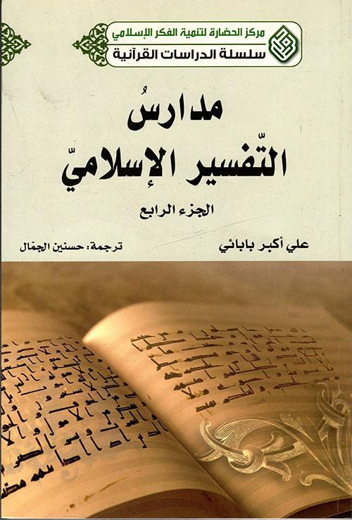 مدارس التفسير الإسلامي - الجزء الرابع
