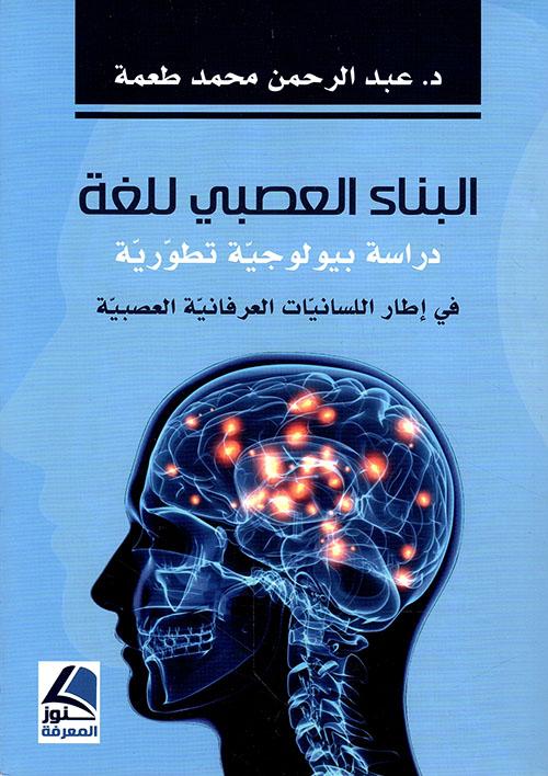 البناء العصبي للغة - دراسة بيولوجية تطويرية في إطار اللسانيات العرفانية العصبية