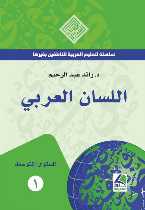 اللسان العربي - سلسلة في تعليم العربية للناطقين بغيرها (المستوى المتوسط) - ملون