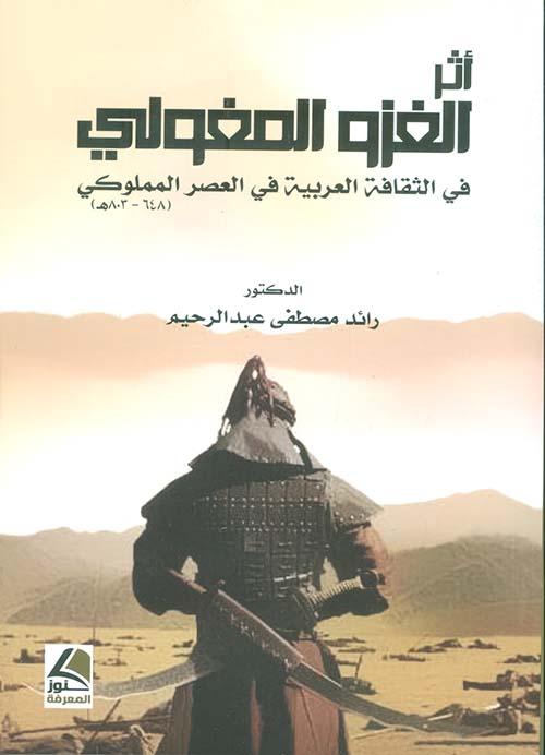 أثر الغزو المغولي في الثقافة العربية في العصر المملوكي (684 - 803)