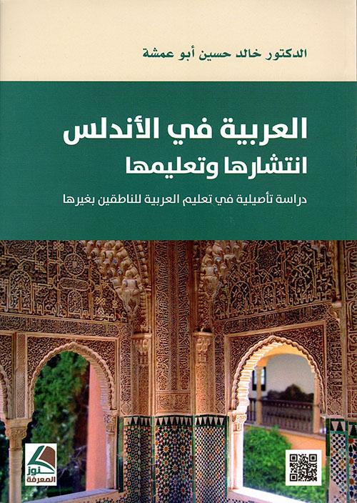 العربية في الأندلس انتشارها وتعليمها - دراسة تأصيلية في تعليم العربية للناطقين بغيرها