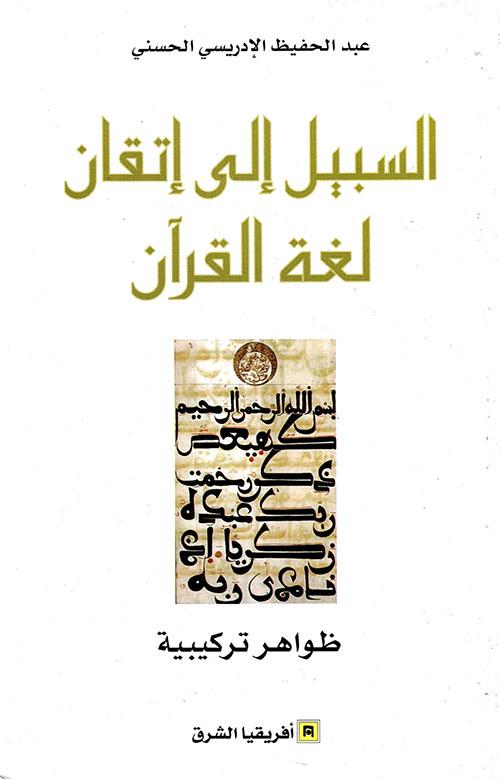 السبيل إلى إتقان لغة القرآن ( ظواهر تركيبية ) - الجزء الأول