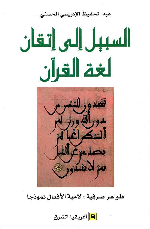 السبيل إلى إتقان لغة القرآن ( ظواهر صرفية : لامية الأفعال نموذجاً ) - الجزء الثاني