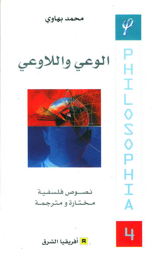 الوعي واللاوعي - الجزء الرابع