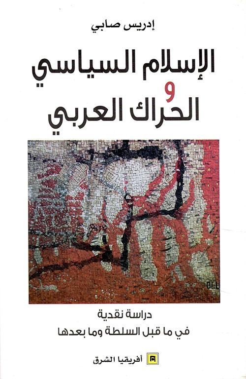 الإسلام السياسي والحراك العربي - دراسة نقدية في ما قبل السلطة وما بعدها