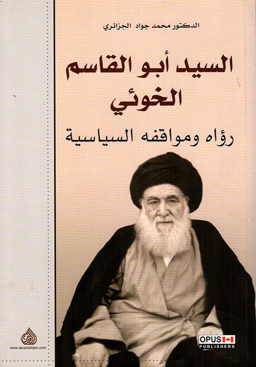 السيد أبو القاسم الخوئي ؛ رؤاه ومواقفه السياسية