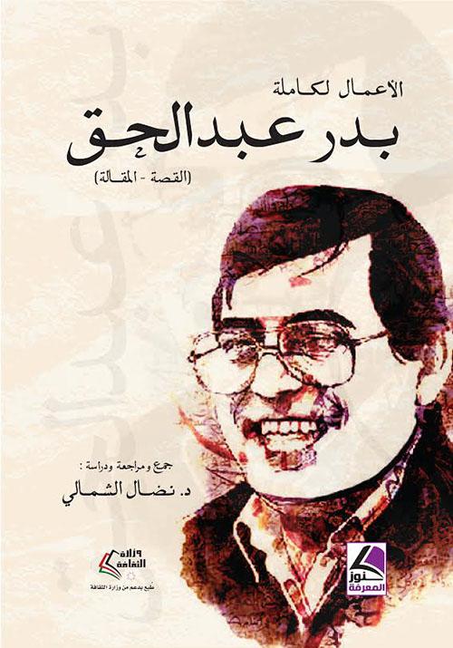 بدر عبد الحق (الأعمال الكاملة)