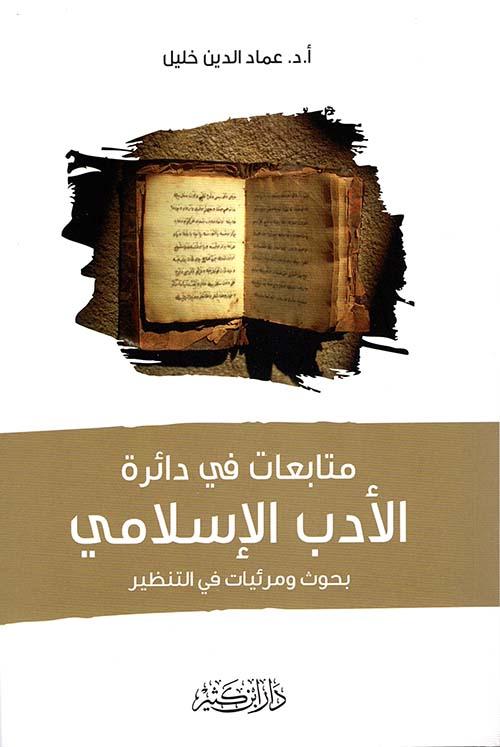 متابعات في دائرة الأدب الإسلامي ؛ بحوث ومرئيات في التنزيل