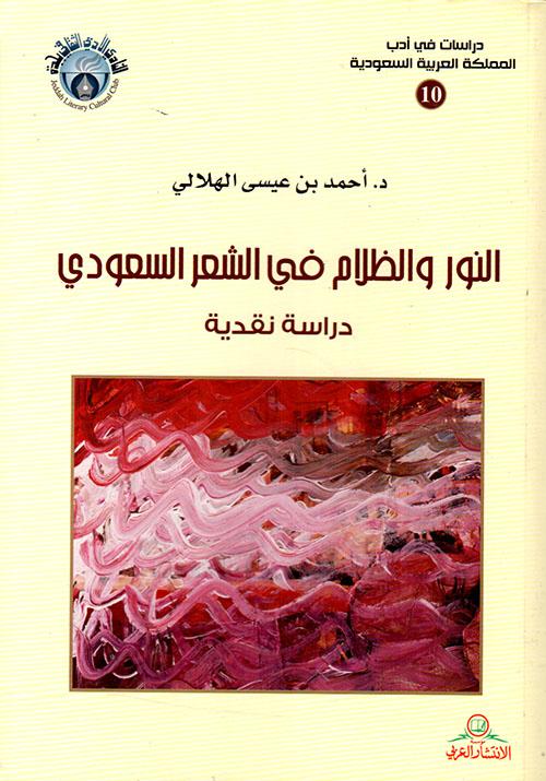 النور والظلام في الشعر السعودي