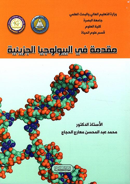 مقدمة في البيولوجيا الجزيئية