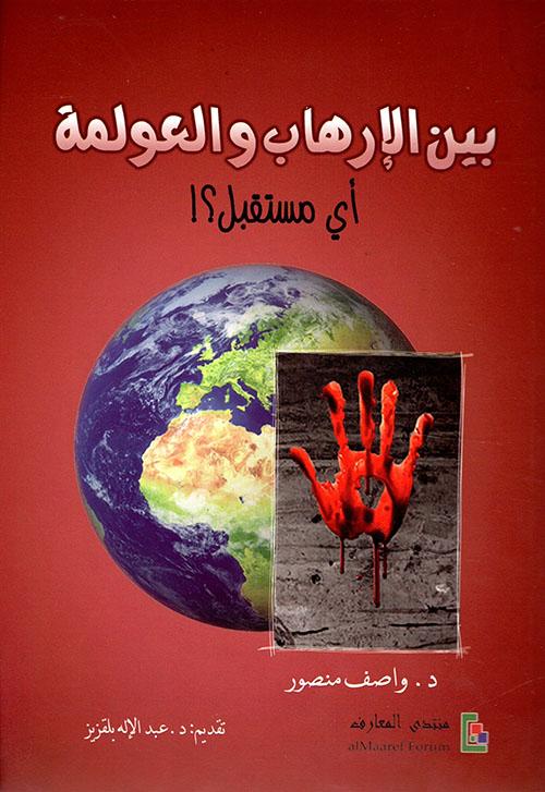 بين الإرهاب والعولمة أي مستقبل؟!