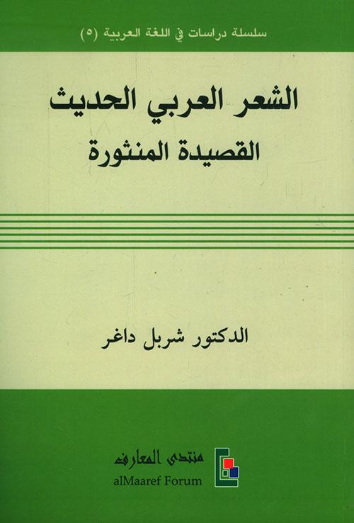 الشعر العربي الحديث ؛ القصيدة المنثورة