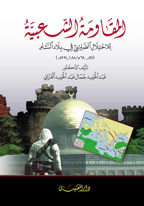 المقاومة الشعبية للاحتلال الصليبي في بلاد الشام