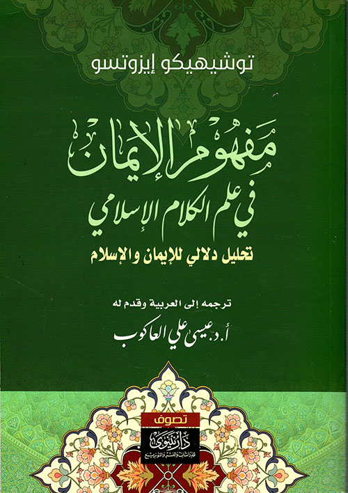 مفهوم الإيمان في علم الكلام الإسلامي