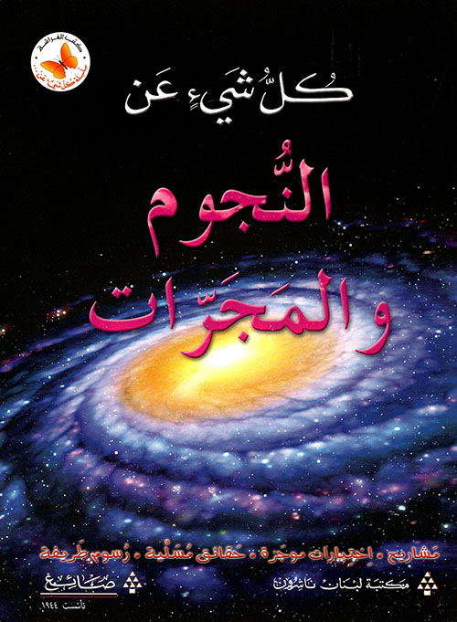 كل شيء عن النجوم والمجرات