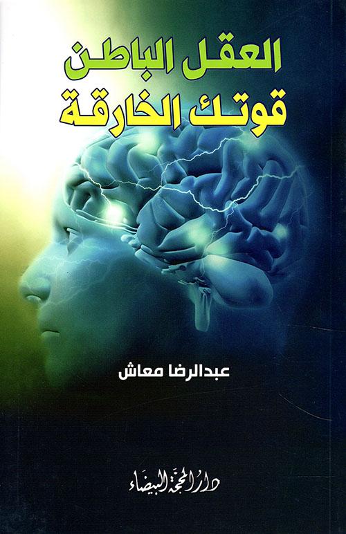 العقل الباطن قوتك الخارقة