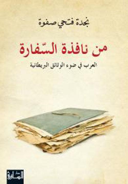 من نافذة السفارة ؛ العرب في ضوء الوثائق البريطانية