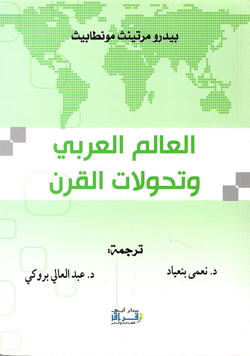العالم العربي وتحولات القرن
