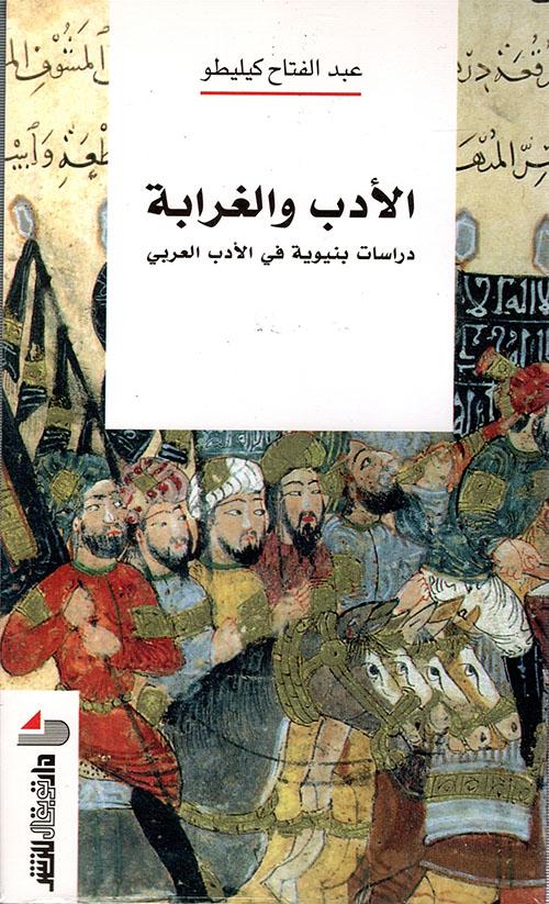 الأدب والغرابة - دراسات بنيوية في الأدب العربي