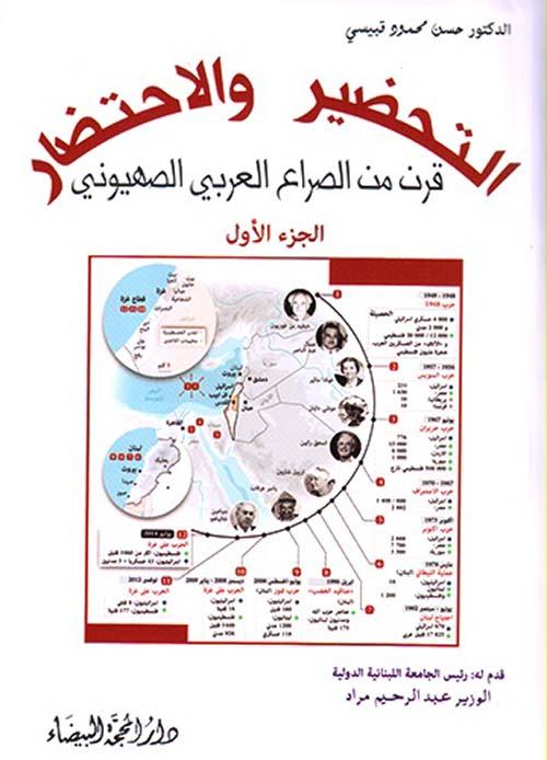 التحضير والإحتضار ؛ قرن من الصراع العربي الصهيوني