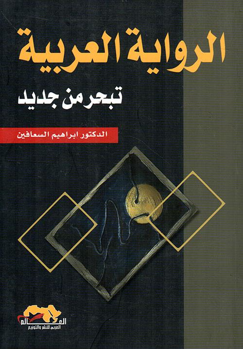 الرواية العربية تبحر من جديد