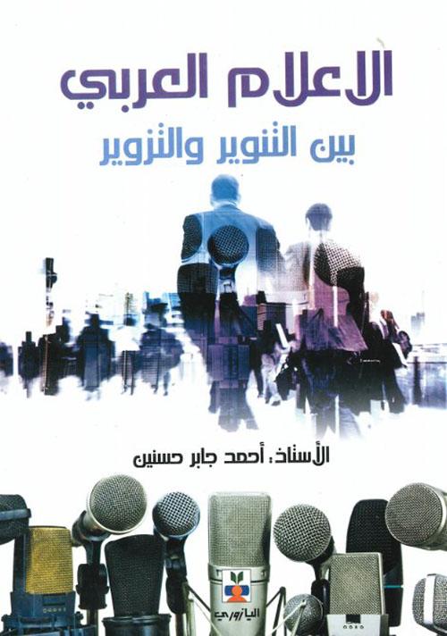 الإعلام العربي بين التنوير والتزوير