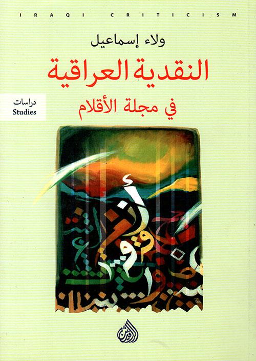 النقدية العراقية في مجلة الأقلام