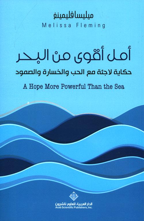 أمل أقوى من البحر ؛ حكاية لاجئة مع الحب والخسارة والصمود