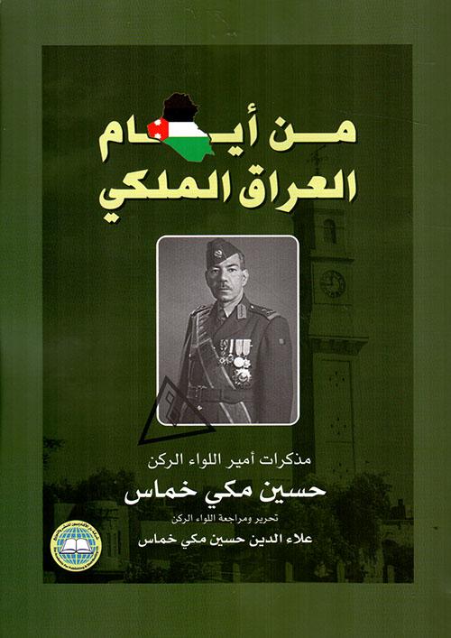 من أيام العراق الملكي ؛ مذكرات أمير اللواء الركن حسين مكي خماس