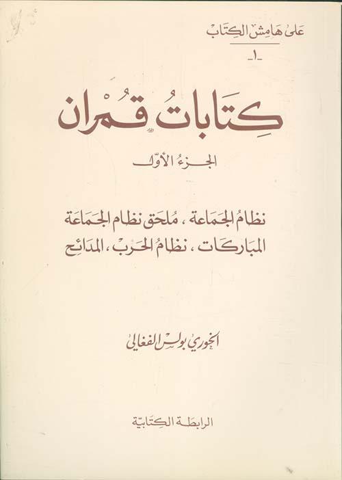 سلسلة على هامش الكتاب