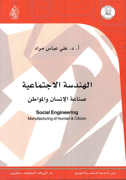 الهندسة الاجتماعية ؛ صناعة الإنسان والمواطن
