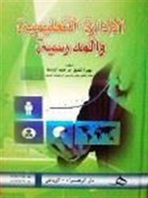 الإدارة التعليمية والمدرسية