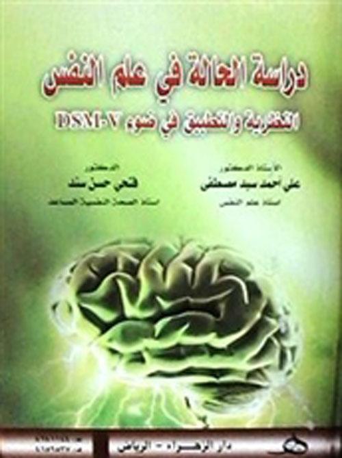 دراسة الحالة في علم النفس