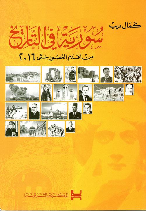 سورية في التاريخ من أقدم العصور حتى 2016