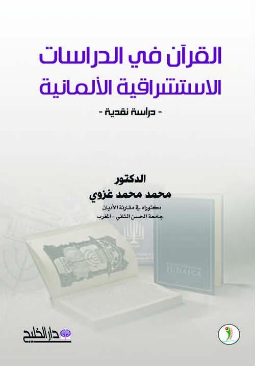 القرآن في الدراسات الاستشراقية الألمانية (دراسة نقدية)