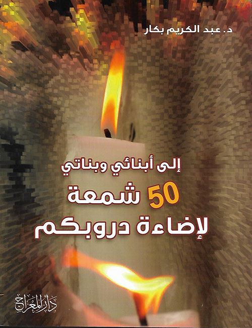 خمسون شمعة لإضاءة دروبكم