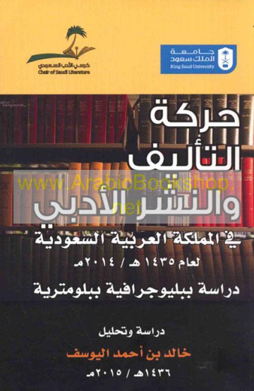 حركة التأليف والنشر الأدبي في المملكة العربية السعودية لعام 1436 هـ / 2015 م