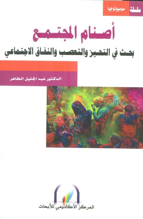 كتاب العشائر العراقية للكاتب عبد الجليل الطاهر