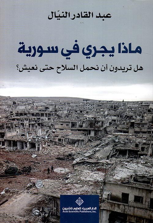 ماذا يجري في سورية ؛ هل تريدون أن نحمل السلاح حتى نعيش؟