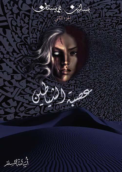 عصبة الشياطين - بساتين عربستان - الجزء الثاني