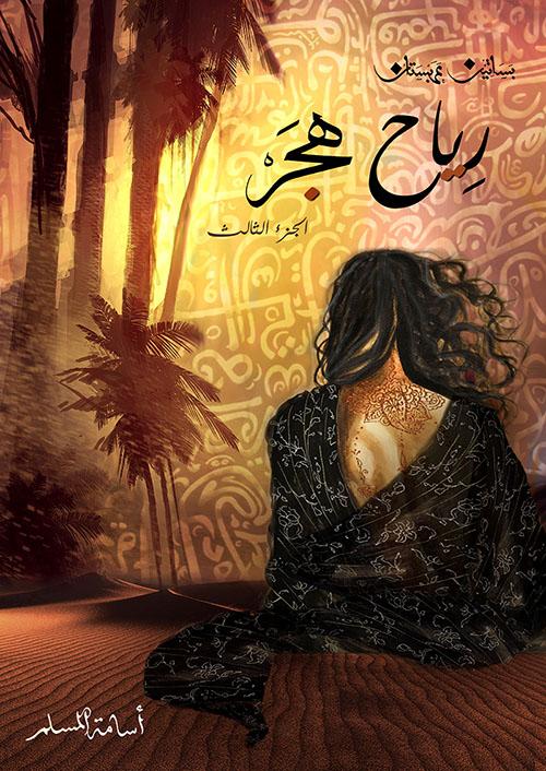 رياح هجر - بساتين عربستان - الجزء الثالث