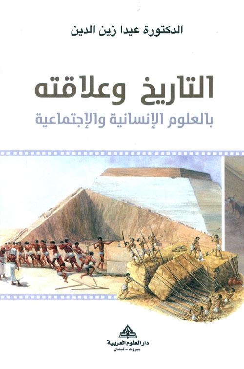 التاريخ وعلاقته بالعلوم الإنسانية والإجتماعية