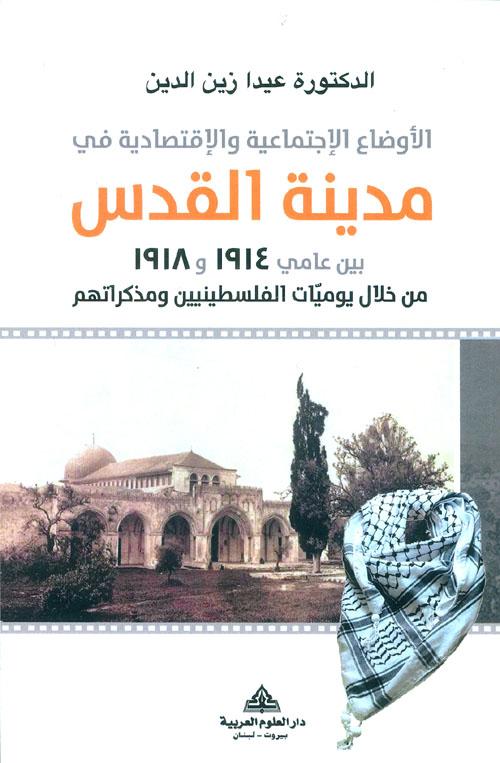 الأوضاع الإجتماعية والإقتصادية في مدينة القدس بين عامي 1914 و1918 من خلال يوميات الفلسطينيين ومذكراتهم