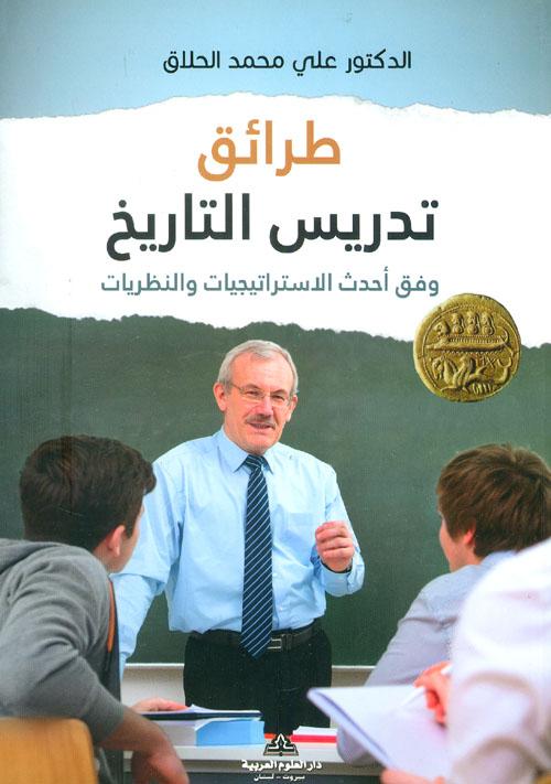 طرائق تدريس التاريخ وفق أحدث الاستراتيجيات والنظريات