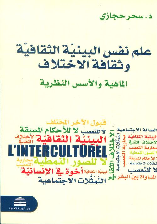 علم نفس البينية الثقافية وثقافة الإختلاف ؛ الماهية والأسس النظرية