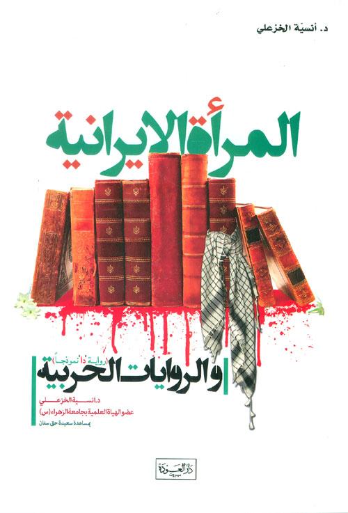 المرأة الإيرانية والروايات الحربية