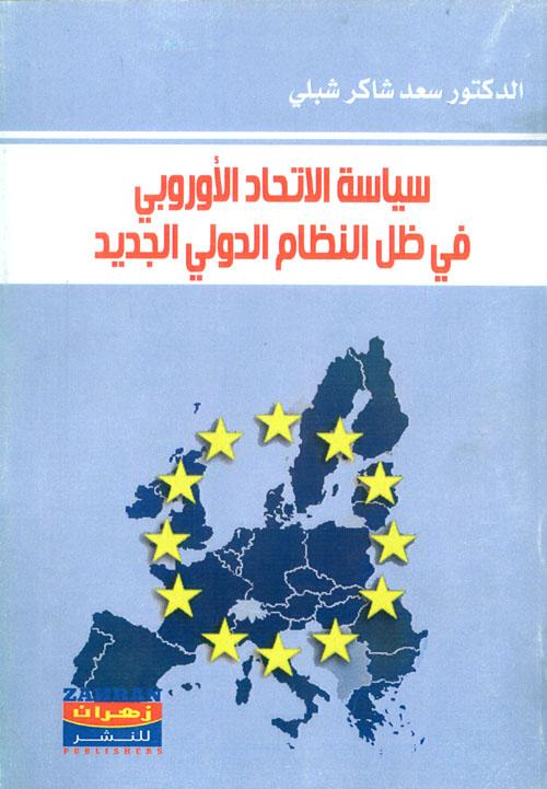 سياسة الإتحاد الأوروبي في ظل النظام الدولي الجديد
