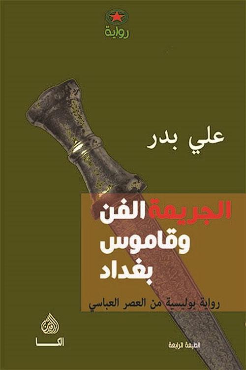 الجريمة الفن وقاموس بغداد ؛ رواية بوليسية من العصر العباسي